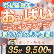 「おっぱいローションマッサージ」06/24(日) 21:00   かりんと渋谷のお得なニュース