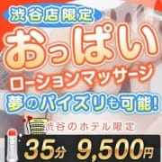 「おっぱいローションマッサージ」07/17(火) 21:00   かりんと渋谷のお得なニュース
