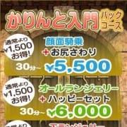 「お得なパックコース!かりんと入門パックコース」07/18(水) 13:00   かりんと渋谷のお得なニュース