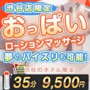 「【おっぱいローションマッサージ】」10/23(火) 22:02 | かりんと渋谷のお得なニュース
