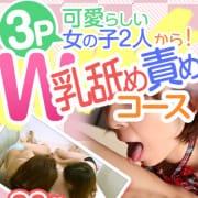 「「3P W乳舐め責めコース」」02/18(月) 20:39   かりんと渋谷のお得なニュース