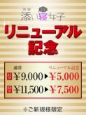 リニューアル記念コース|渋谷添い寝女子でおすすめの女の子