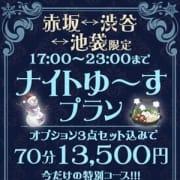 「お得なナイトユース開催中です♪」04/21(土) 18:02 | 渋谷添い寝女子のお得なニュース