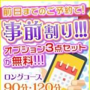 「事前ご予約でオプション3点サービス~~」10/23(火) 21:11   渋谷添い寝女子のお得なニュース