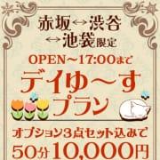 「平日昼間にお得に遊んじゃおう~!!!」12/19(水) 11:09 | 渋谷添い寝女子のお得なニュース