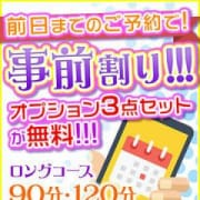 「事前ご予約でオプション3点サービス~~」02/18(月) 21:11 | 渋谷添い寝女子のお得なニュース