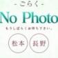 ごらく松本長野の速報写真
