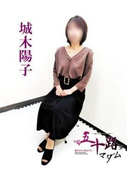 城木陽子|五十路マダム 愛されたい熟女たち 高知店でおすすめの女の子