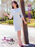 増岡亜希子|五十路マダム 愛されたい熟女たち 高知店でおすすめの女の子