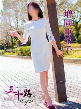増岡亜希子|五十路マダム 愛されたい熟女たち 高知店で評判の女の子