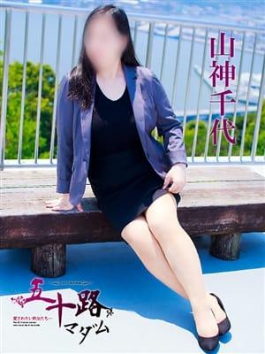 山神千代(五十路マダム 愛されたい熟女たち 高知店)のプロフ写真1枚目
