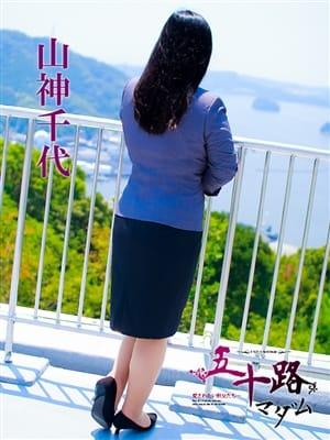 山神千代(五十路マダム 愛されたい熟女たち 高知店)のプロフ写真2枚目