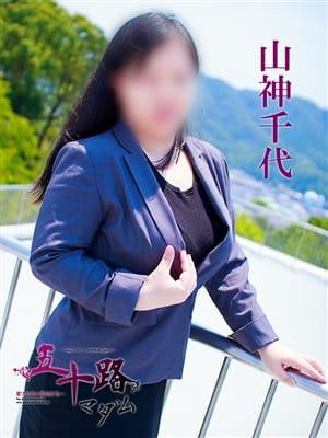 山神千代(五十路マダム 愛されたい熟女たち 高知店)のプロフ写真4枚目