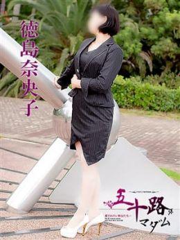 徳島奈央子 | 五十路マダム 愛されたい熟女たち 高知店 - 高知市近郊風俗