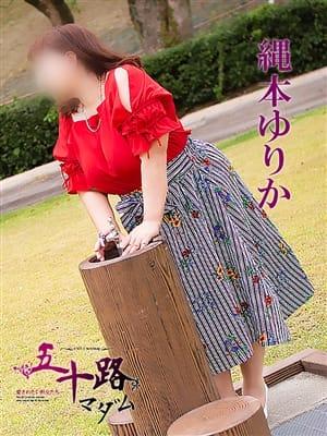 縄本ゆりか|五十路マダム 愛されたい熟女たち 高知店 - 高知市近郊風俗