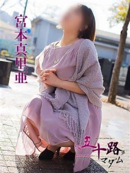 宮本真里亜 | 五十路マダム 愛されたい熟女たち 高知店 - 高知市近郊風俗