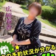 「駅チカを見た!」09/22(土) 02:35   五十路マダム 愛されたい熟女たち 高知店のお得なニュース