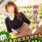 五十路マダム 愛されたい熟女たち 高知店の速報写真