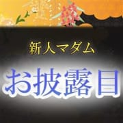 「新人マダムお披露目」11/13(水) 14:37 | 五十路マダム 愛されたい熟女たち 高知店のお得なニュース
