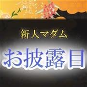 「新人マダムお披露目」01/23(土) 02:37 | 五十路マダム 愛されたい熟女たち 高知店のお得なニュース