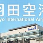 【エリア】羽田空港