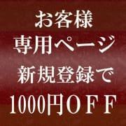 新規登録で1000円引!お客様専用ページ開設!気になる情報を即!Get|可憐な妻たち 伊勢崎店