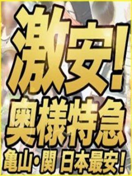 奥様特急店長|激安!奥様特急 亀山・関 日本最安!で評判の女の子