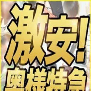 奥様特急店長 | 激安!奥様特急 亀山・関 日本最安! - 亀山・関風俗