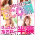 ECO割!!|Sweet Revolution~スイレボ伝説~
