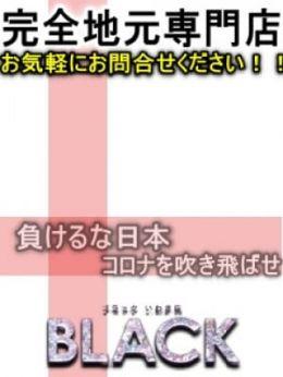 麻弥(まや) | BLACKいわき店 - いわき・小名浜風俗