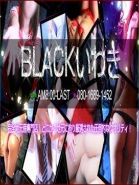 柚(ゆず)|BLACKいわき店で評判の女の子