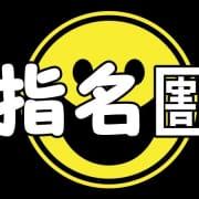 ☆BLACK指名イベント☆|BLACKいわき店