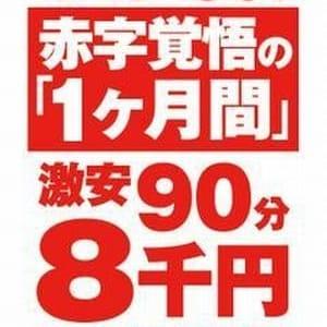 「レディナビ春の激安祭!!」03/30(金) 18:33 | LADY NAVIGATION 高崎店のお得なニュース