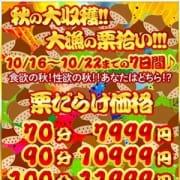 「☆★☆秋の大収穫♪70分7999円☆★☆」10/20(土) 17:00 | ドMな奥さん日本橋店のお得なニュース