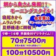 「■朝から淫乱奥さん発掘♪モーニングスタイル!■」01/24(木) 01:30   ドMな奥さん日本橋店のお得なニュース