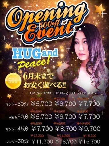 オープンイベント|hug&peace - 五反田風俗
