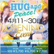 「新規オープン記念イベント開催!」04/21(土) 03:15 | hug&peaceのお得なニュース