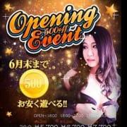 「新規オープン記念イベント開催!」06/21(木) 22:48   hug&peaceのお得なニュース