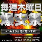 「本日は爆安祭♡♡おトクに遊べます!」07/30(木) 09:50 | hug&peaceのお得なニュース
