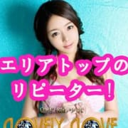 「エリアトップのリピーター!」01/09(水) 15:02   ラブリーラブのお得なニュース