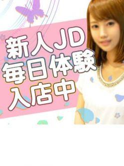 るる|新宿現役女子大生コレクションでおすすめの女の子