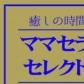 MaMaSeRa十三店の速報写真