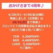 ◇◆ノーハンド京都店4周年イベント!~10/31まで◆◇|ノーハンドで楽しませる人妻 京都店