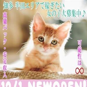 オープニングキャスト大募集♪ | らぶこれ! - 愛知県その他風俗