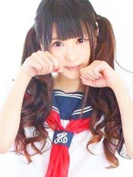 みな[23歳]激カワ美少女 | らぶこれ! - 愛知県その他風俗