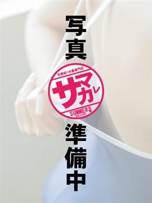 なな|Summer College KYOTO (サマカレ京都) - 伏見・京都南インター(洛南)風俗