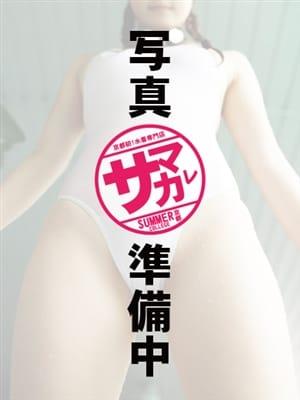 あみな(Summer College KYOTO (サマカレ京都))のプロフ写真1枚目
