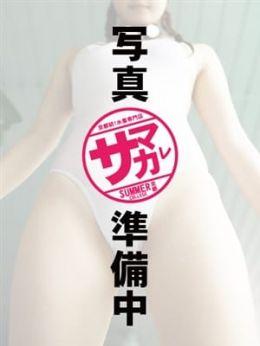 あみな | Summer College KYOTO (サマカレ京都) - 伏見・京都南インター風俗