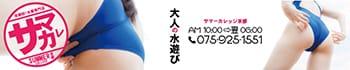 Summer College KYOTO (サマカレ京都)