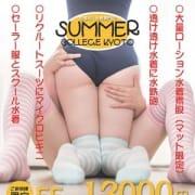「【男の欲望】MAX叶える!3つのシチュエーション ♪」10/21(日) 19:02 | Summer College KYOTO (サマカレ京都)のお得なニュース